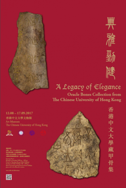 A Legacy of Elegance: Oracle Bones Collection from The Chinese University of Hong Kong