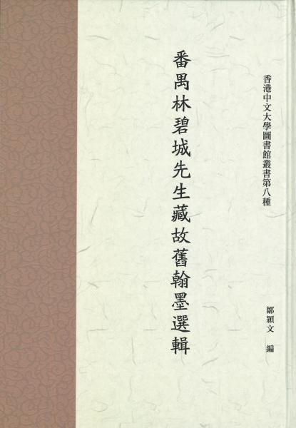 The Brushmarks of Friendship: Poetry and Calligraphy Treasures in Tribute to Lin Bicheng edited