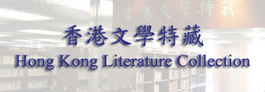 Hong Kong Literature Collection