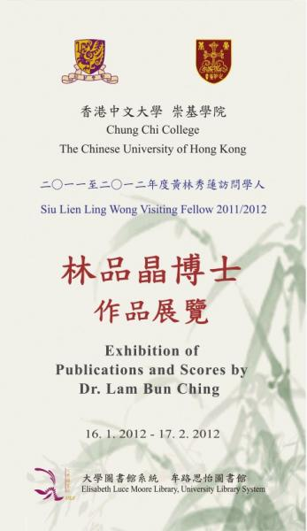 Exhibition of Publications by Dr. Lam Bun Ching, Siu Lien Ling Wong Visiting Fellow 2011/12