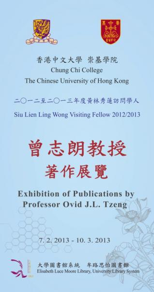 Publication Exhibition of Professor Ovid J. L. Tzeng, Siu Lien Ling Wong Visiting Fellow 2012/13