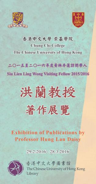 Exhibition of Publications by Professor Hung Lan Daisy, Siu Lien Ling Wong Visiting Fellow 2015/16