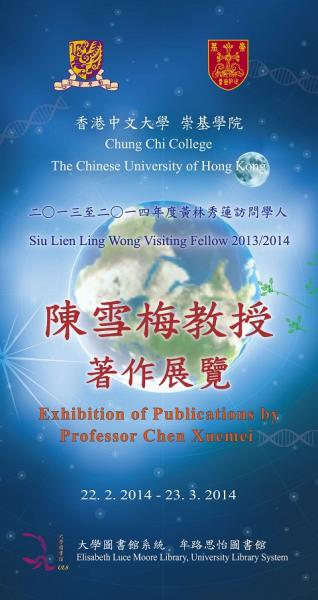 Exhibition of Publications by Professor Chen Xuemei, Siu Lien Ling Wong Visiting Fellow 2013/14