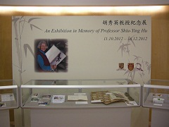 An Exhibition In Memory of Professor Shiu-ying Hu
