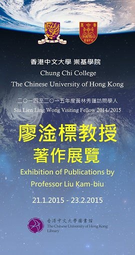 Exhibition of Publications by Professor Liu Kam-biu, Siu Lien Ling Wong Visiting Fellow 2014/15