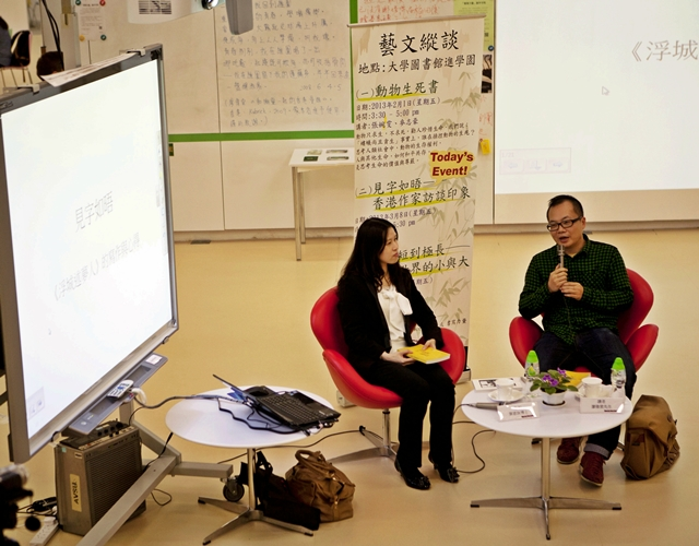 Mr. Liao shared his impressions from Interviews with Hong Kong Writers 廖偉棠先生分享與作者們訪談的心得