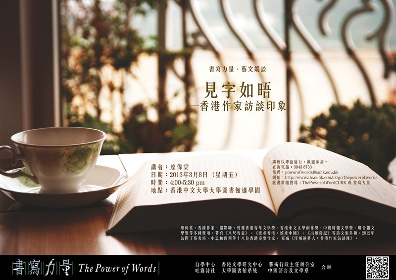 Dialogues in the Arts - 2. Words Bring into Presence: Impressions from Interviews with Hong Kong Writers 藝文縱談 二. 見字如晤——香港作家訪談印象