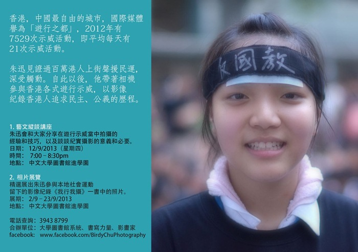 Dialogues in the Arts - 4 . I Walk Therefore I Shoot - A Record of HK demonstrations, Photography Diary 藝文縱談 四. 我行我攝 - 香港遊行紀錄攝影日記