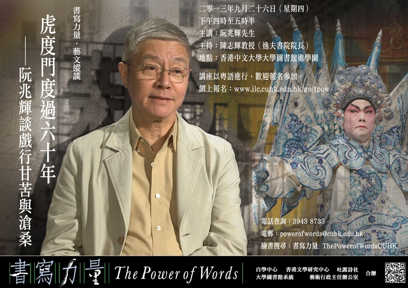 Dialogues in the Arts - 6. Sixty Years in Cantonese Opera 藝文縱談 六. 虎度揚名六十年──阮兆輝談戲行甘苦與滄桑