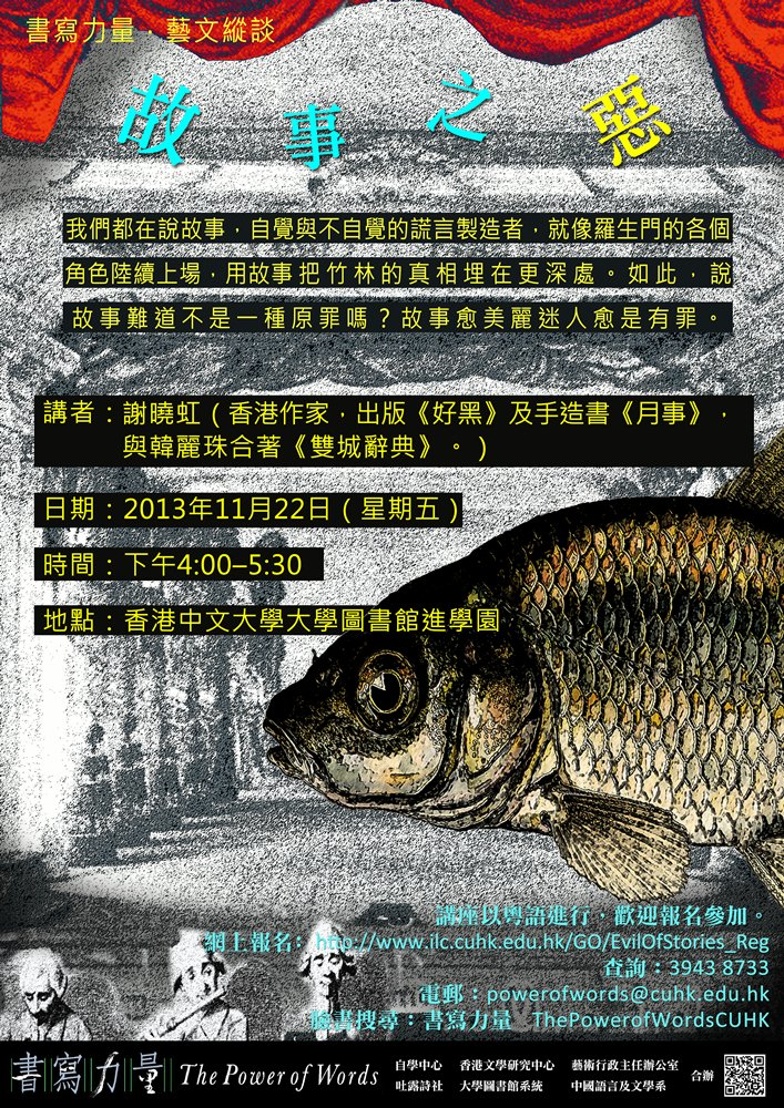 Dialogues in the Arts - 8. Evil of Stories 艺文纵谈 八. 故事之恶