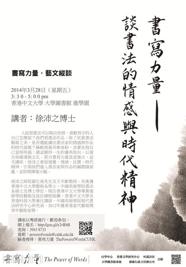 Dialogues in the Arts: Calligraphy and Zeitgeist 藝文縱談: 談書法的情感與時代精神