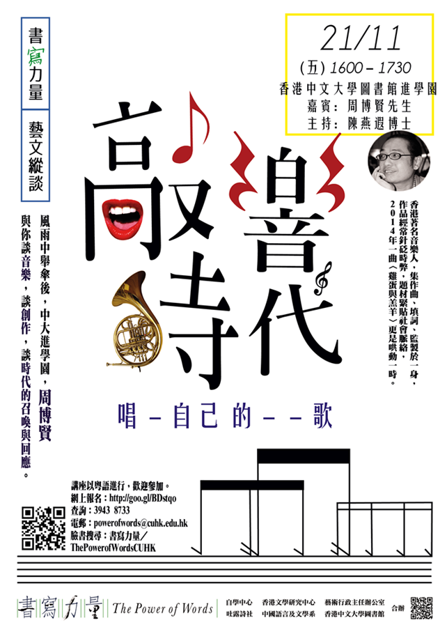Dialogues in the Arts: Ringing Era, Singing Our Songs 藝文縱談: 敲響時代, 唱自己的歌