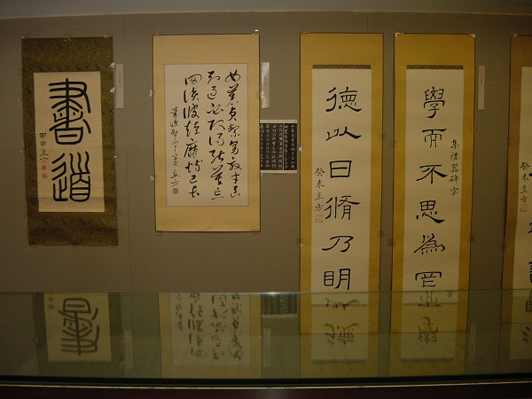 李直方書法展 An exhibition of Chinese Calligraphy by Lee Chik Fong