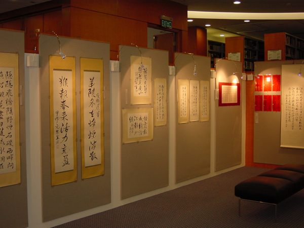 李直方书法展 An exhibition of Chinese Calligraphy by Lee Chik Fong