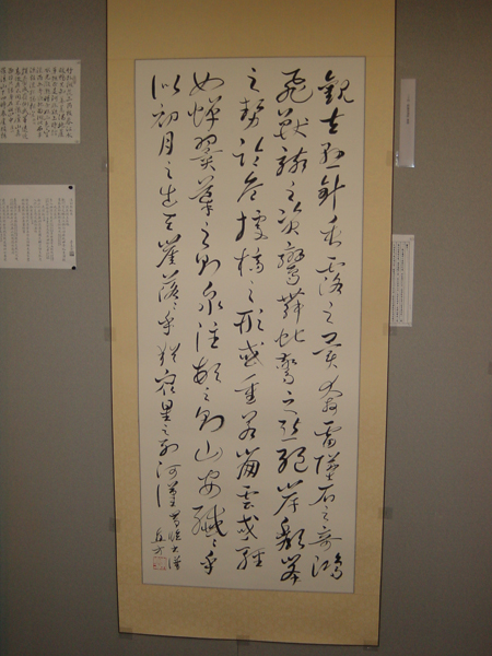 An exhibition of Chinese Calligraphy by Lee Chik Fong 李直方書法展