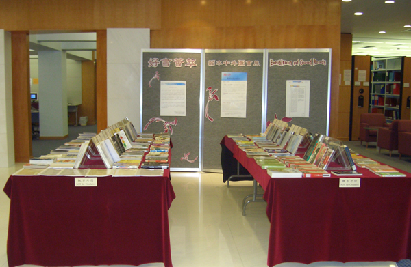Exhibition of Good Reads 好書薈萃 皕本中外圖書展