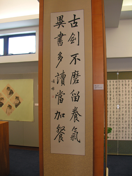 Exhibition of Calligraphy & Painting by Stephanie 楊頌雅作品展