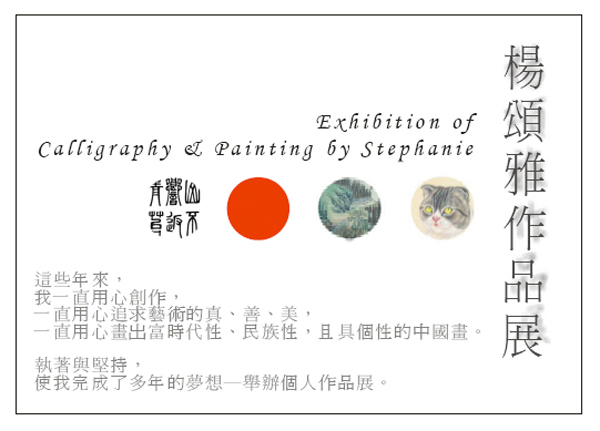 Exhibition of Calligraphy & Painting by Stephanie - Invitation Card 楊頌雅作品展 邀請卡