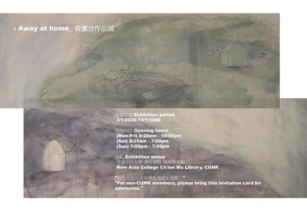 :Away at home_ALI Wong Kit-yi solo exhibition - Invitation Card 黃潔宜作品展 - 邀請卡
