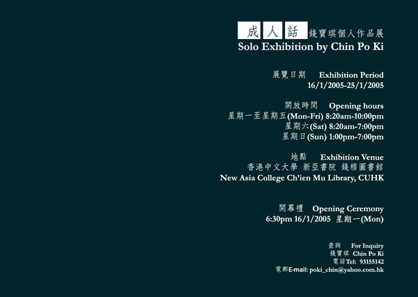 Solo Exhibition by Chin Po Ki - Invitation Card 成人話: 錢寶琪個人作品展 -- 邀請卡