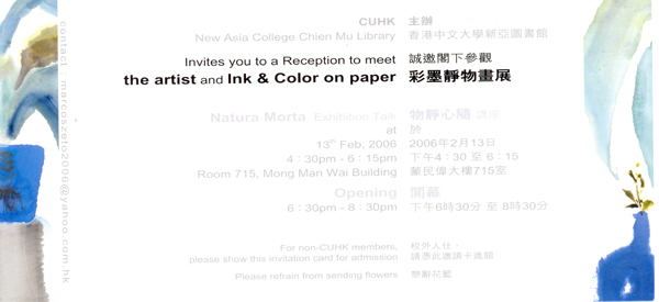 Natura Morta – Marco Szeto Ink & color on paper - Invitation Card 彩墨靜物畫展 - 邀請卡