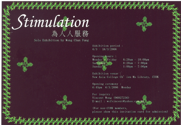 Stimulation - Invitation Card 為人人服務 - 邀請卡