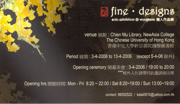fine.designs solo exhibition @wongkalai 個人作品展 - Invitation Card