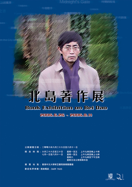 Book Exhibition on Bei Dao - Poster 北島著作展 - 海報