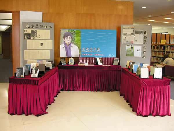Book Exhibition on Bei Dao 北島著作展