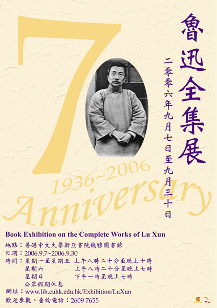 鲁迅全集展   Book Exhibition on the Complete Works of Lu Xun