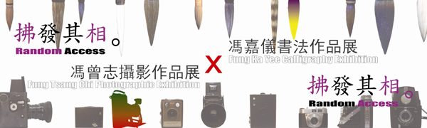 Radom Access ─ The Photography of Fung Tsang Chi X The Calligraphy of Fung Ka Yee 拂發其相: 馮曾志攝影展 X 馮嘉儀書法展