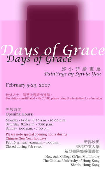 Days of Grace - Sylvia Yau's Exhibition 恨晚 - 邱小菲作品展覽