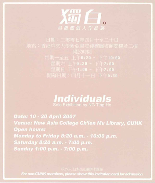 Individuals - Solo Exhibition by Ng Ting Ho 獨白- 吳鋌灝個人作品展