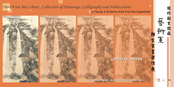 The Ch'ien Mu Library Collection of Paintings, Calligraphy  Publications by Faculty & Students of the Fine Arts Department 錢穆圖書館館藏 - 藝術系師生書畫著作展