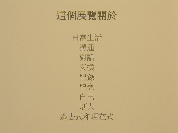 Joint Exhibition by Ko Sin Tung & Wu Wai Fun 高倩彤、胡偉寬聯展