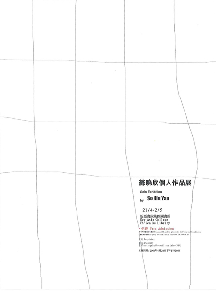 Solo Exhibition by So Hiu Yan 蘇曉欣個人作品展
