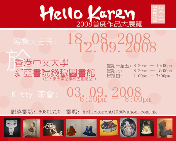 Hello Karen - Solo Exhibition by Chung Wing Kar Hello Karen 2008首度作品大展覽 - 鍾詠嘉個人作品展