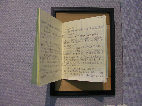 A Fictitious Story: Exhibition of Katie Wong Ka-lam 本故事純屬虛構 - 王嘉琳作品展