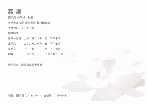 YM - Joint Exhibition of Lau Tim Yiu, Hui Ming Fung 堯明 - 劉添耀、許明峰聯展