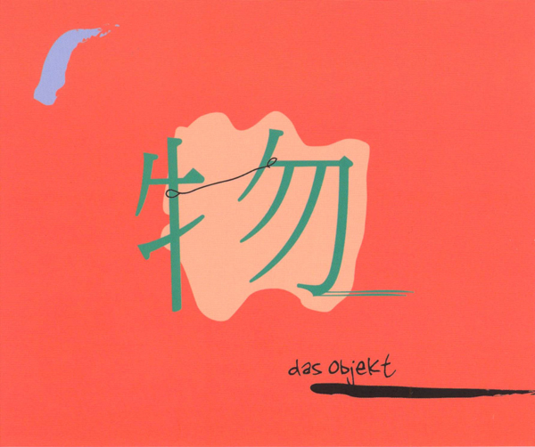 das objekt - Solo Exhibition of Bouie Choi 物 - 蔡鈺娟個展