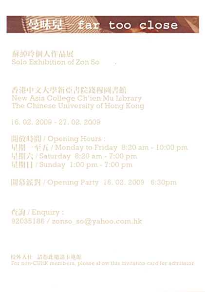 Far too close – Solo Exhibition of Zon So 曼味兒–蘇綽玲個人作品