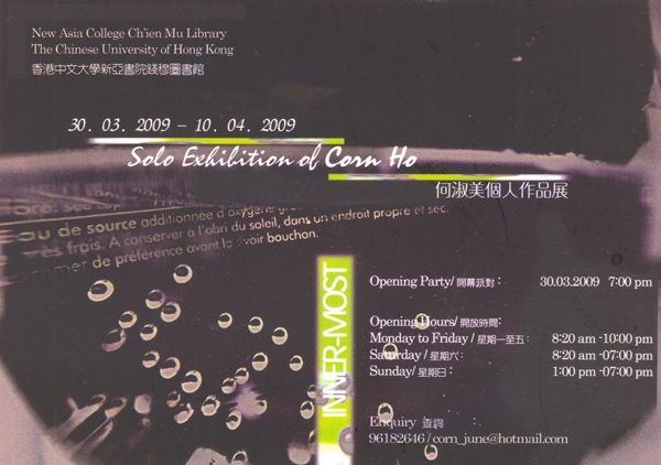 Inner-most – Solo Exhibition of Corn Ho 何淑美個人畫展