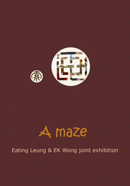 A maze – Eating Leung & EK Wong Joint Exhibition 索畫–梁依廷 黃綺琪聯展