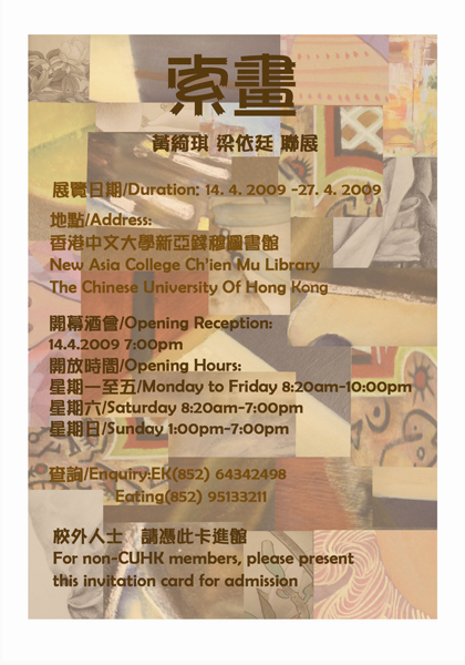 索畫 – 梁依廷 黃綺琪 聯展   A maze - Eating Leung & EK Wong Joint Exhibition