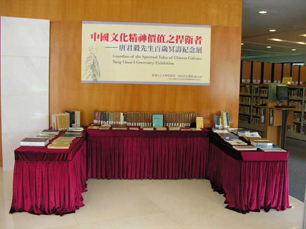 Guardian of the Spirtual Vaule of Chinese Culture: Tang Chun-I Centenary Exhibition 中國文化精神價值之捍衛者 - 唐君毅先生百歲冥壽紀念展