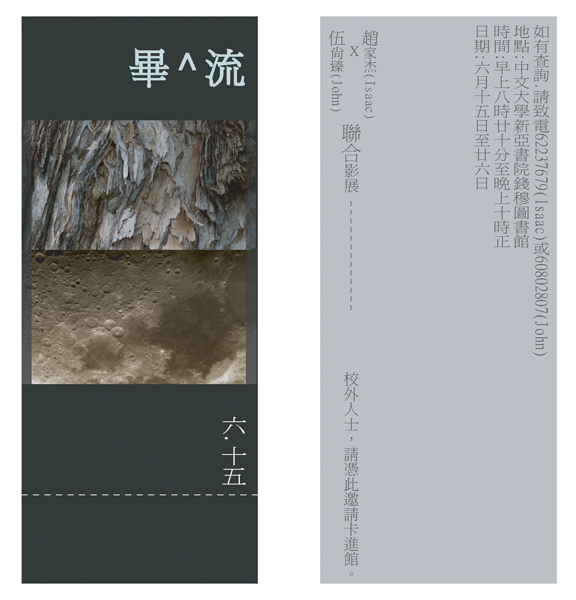 毕^流 伍尚臻 x 赵家杰联合影展   Ng Sheung Chu & Chiu Ka Kit Joint Exhibition