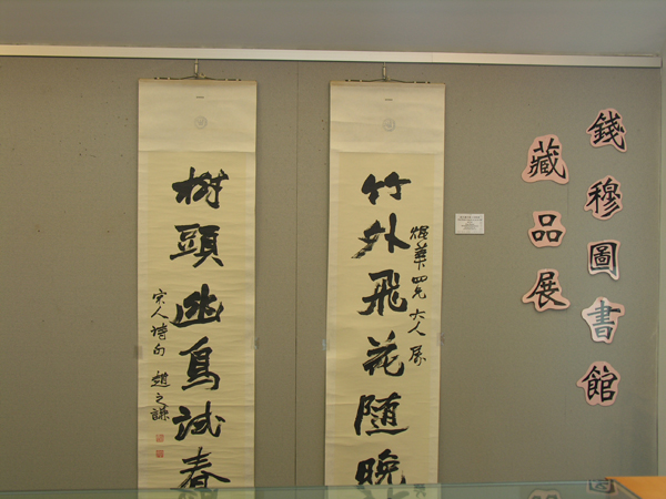 ​Exhibition of Ch'ien Mu Library Collection - Art Reproduction 錢穆圖書館藏品展 - 藝術複製品