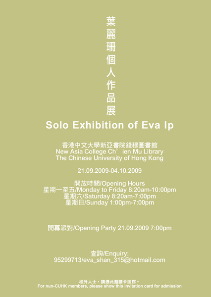 Solo Exhibition of Eva Ip 葉麗珊個人作品展