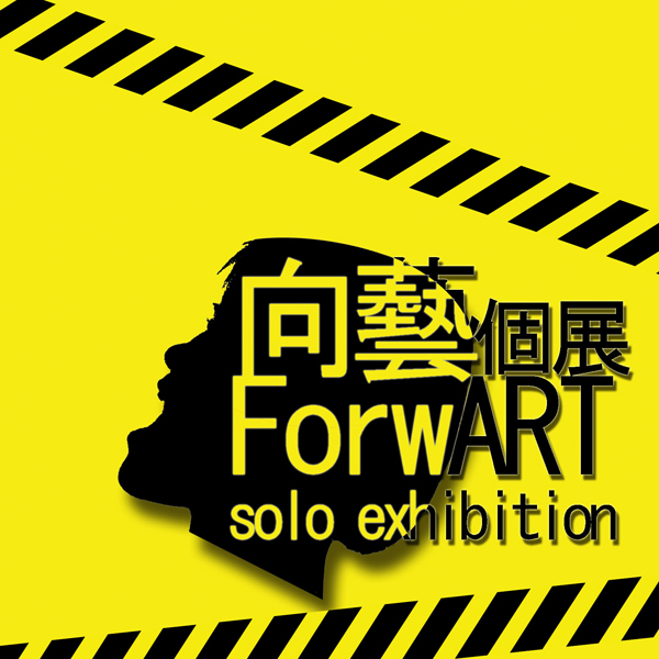 ForwART Solo Exhibition 向藝個展