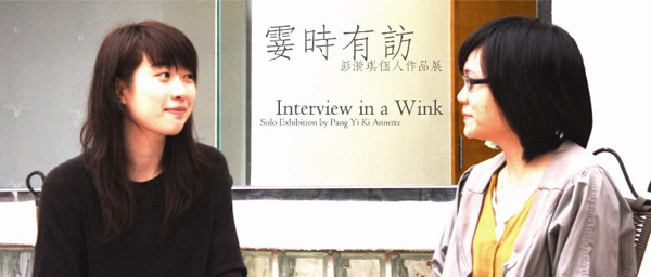 Intwerview in a Wink - Solo Exhibition by Pang Yi Ki Annette 霎時有訪 - 彭漪琪個人作品展